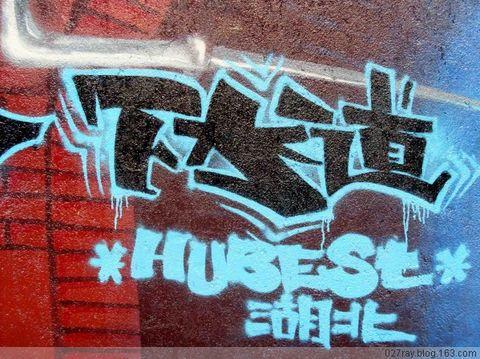 HUBEST湖北~下水道~很吊很强大!!! - RAY~武汉涂鸦 - RAYS GRAFFITI 武汉*涂鸦