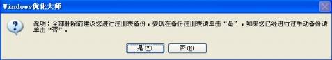 用windows优化大师加快电脑速度 - petcon - petcon的博客