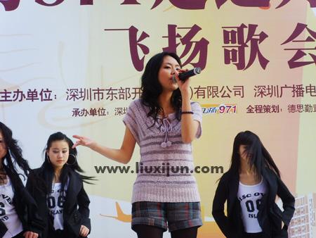 深圳电台飞扬971飞扬歌会演出现场 - 惜小君 - Sara的地盘呀!