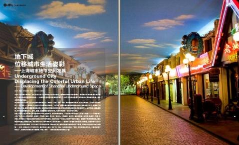 33期《创意中国》--IN CITY--地下城 - urbanchina - 《城市中国》urbanchina