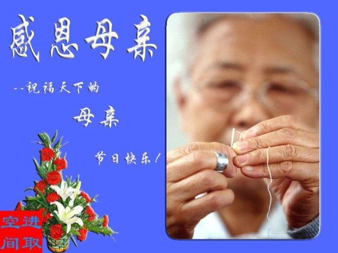 感恩母亲节 - wsq.517 - wsq.517的博客
