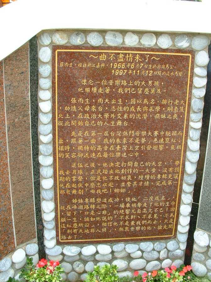 永远的张雨生——去世九周年祭 - 蔡骏 - 蔡骏的博客