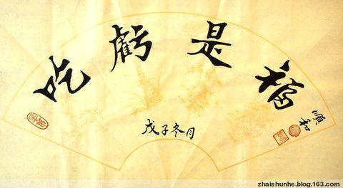 原创  翟顺和的字吃亏是福 - 翟顺和 - 悠然见南山