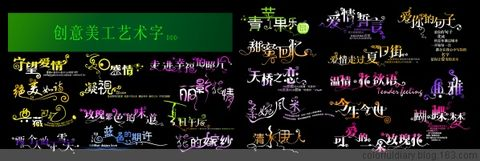Photoshop创意美工字 - colorfuldiary - FlyingWind