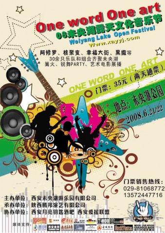 引用 6月21-22日2008年度西安未央湖露天文化音乐节 - 不  休 - 飞啦不休
