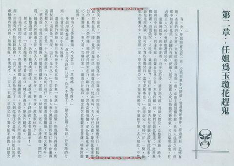 新增任劍輝傳記第三十九至四十頁 - 任劍輝 - 任劍輝個人博客