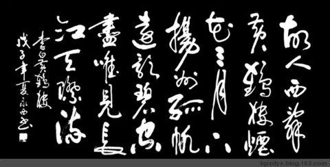 08书法99 - 董永西 - 宗山墨人的博客