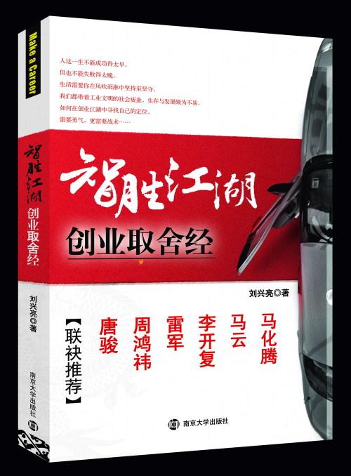 弟弟刘兴亮新书《智胜江湖》出版了! - 刘继兴 - 刘继兴的BLOG