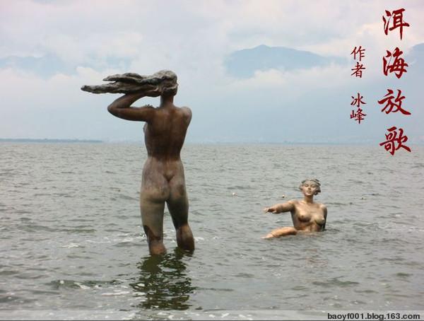 [原创] 洱海放歌 - 冰峰 - 冰峰的博客