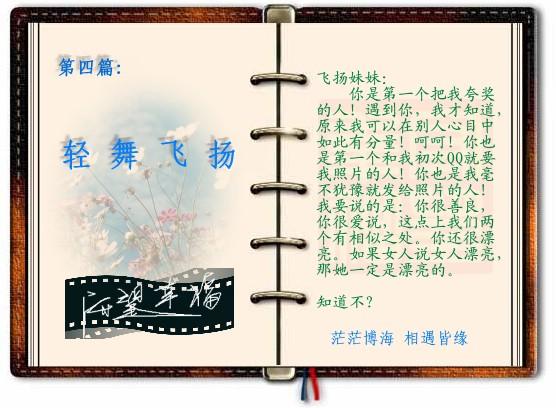 将你写进我的日记里(修改中) - 守望幸福 - 守望幸福