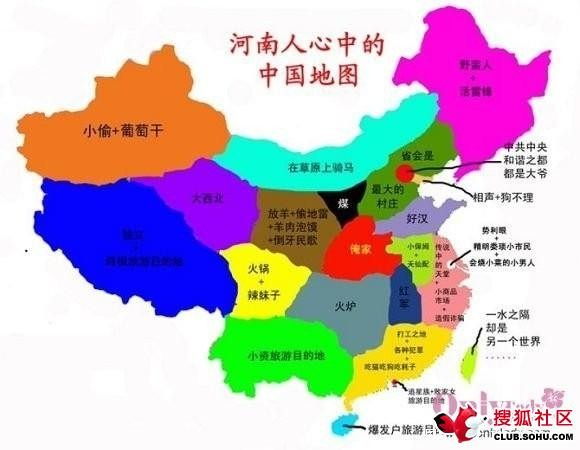 一幅无人敢看的中国地图-完整版 - 南风 - 45岁退休--到处走走