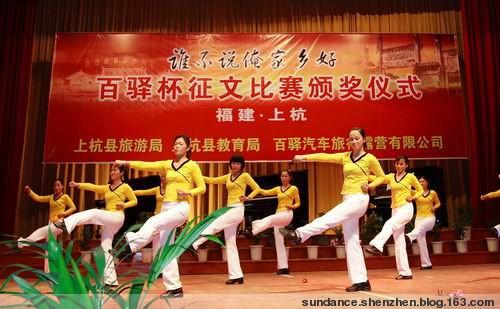 """""""百驿杯*谁不说俺家乡好""""旅游征文颁奖隆重举行[原创] - 太阳舞(sundance) - 太阳舞(sundance)"""