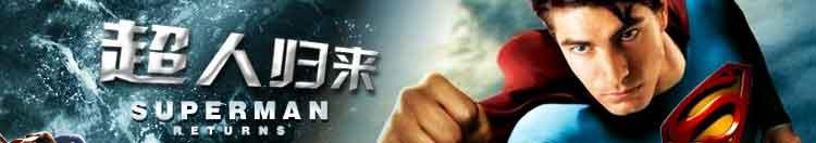 《超人归来》新超人耶稣再世?象征意义引争议  - 天使哥哥 - 天使论坛