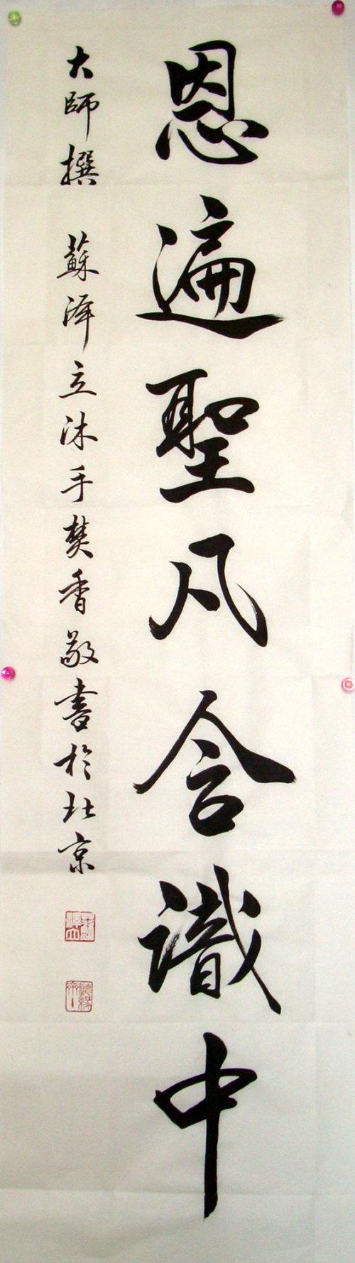 为甘肃甘谷正愿寺大雄宝殿题字 - 苏泽立 - 苏泽立的博客