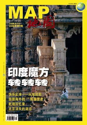 《地图》杂志2006年第5期(9月15日出版)封面选择 - 《地图》 - 《地图》杂志官方博客
