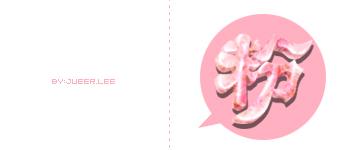 满眼尽是粉红色—最懵懂 - jueer - 李觉儿的山寨子