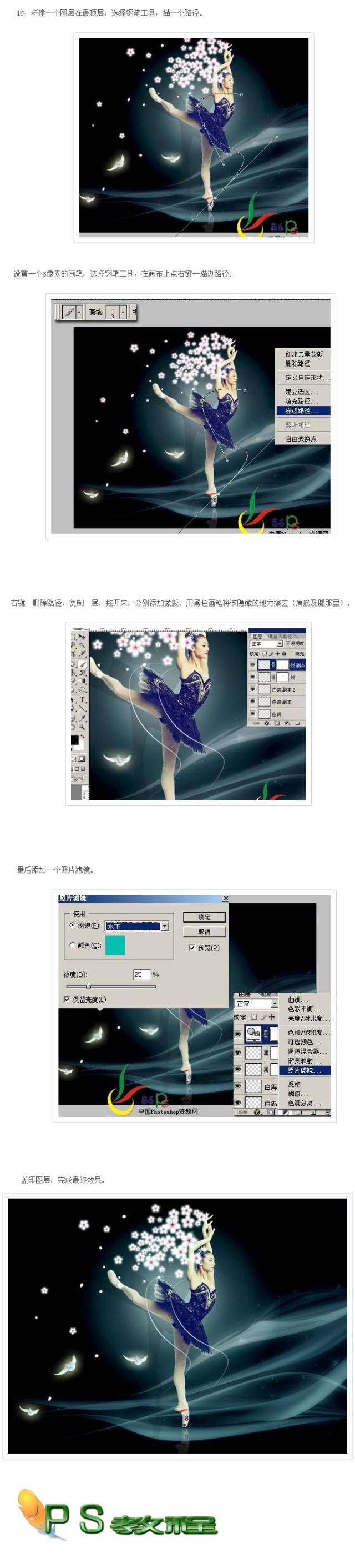 ps制作简单的人物场景合成图片示例 - 好运来房產袁维涛 - 建湖县好运来房产13092110009