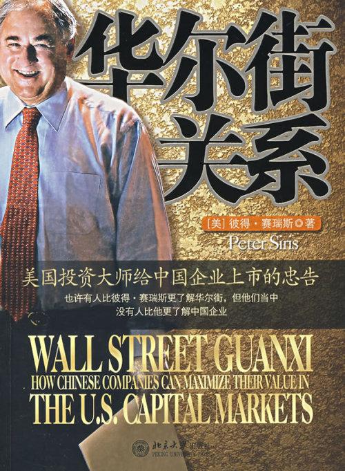 《华尔街关系》 - 恒明 - 恒明经管书