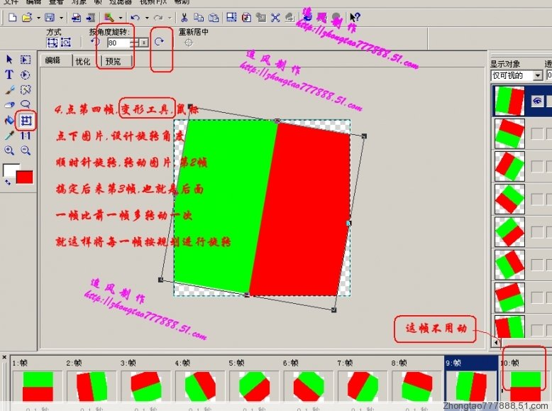Ulead animator制作风车字效果 硕士 池硕士的博客