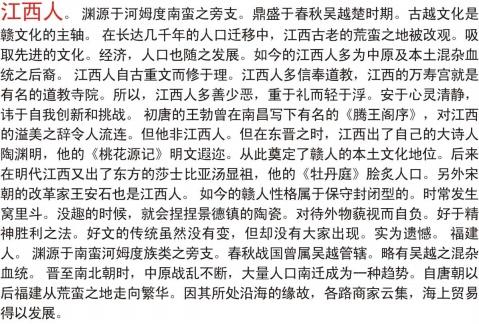 大陆各省人品解析 - 新疆小妖精 - 錫伯族de薩滿大巫師