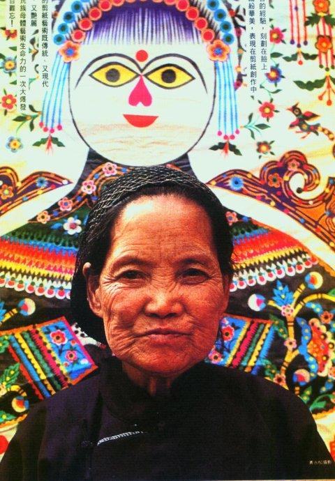 六十年中国杰出剪纸艺术大师和剪纸艺术家介绍之一 - 梦回氾城 - 中国襄城剪纸