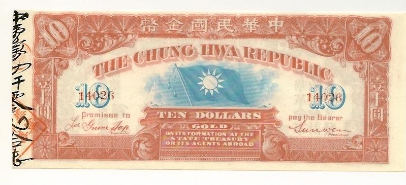 中华民国最初的英译名 - 陈明远 - 陈明远的博客