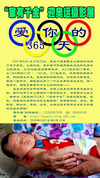 """《爱你的365天》——""""家有千金""""迎奥运摄影展 - 蹈海踏浪 - 阿福的摄影博客"""
