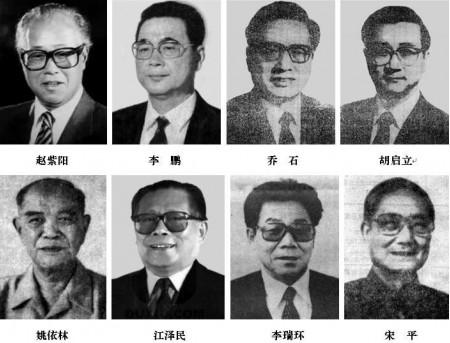 中共历界最高领导集体影像  - 谢永俊律师 - 谢永俊律师博客