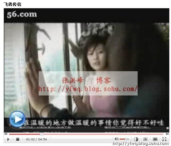 中国移动扫黄 自己官网却播色片 -张洪峰  - 张洪峰 - 张洪峰
