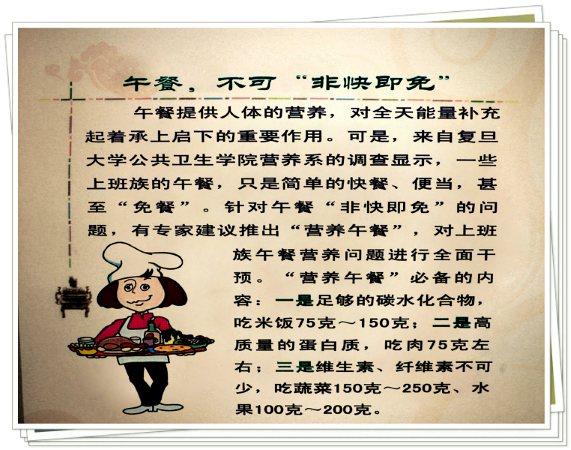 2010/6/25 健康小贴士(十三) - 欢网2010 - 欢网2010