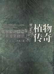 诗人眼中的中亚植物 - 梦亦非 - 小雪初晴楼