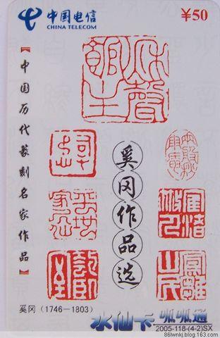 【收藏】电话卡里的篆刻(四) - 咸阳涧石 - 咸 阳 涧 石