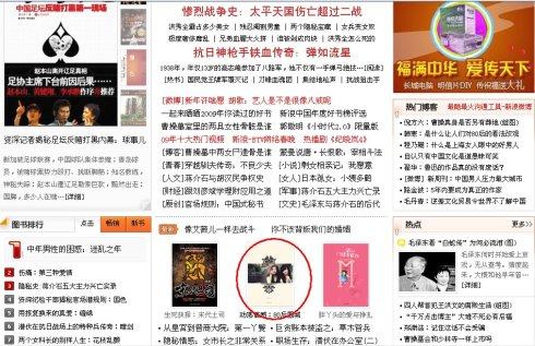各大门户网站推荐连载《80后围城》《波希米… - 亨通堂 - 亨通堂——创造有价值的阅读