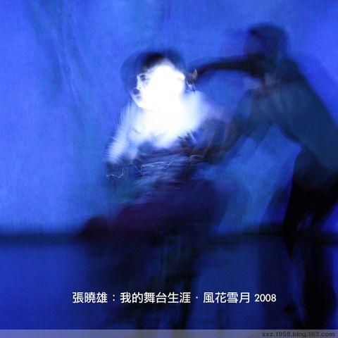 風花雪月 2008  - 野熊 - 野熊荒地