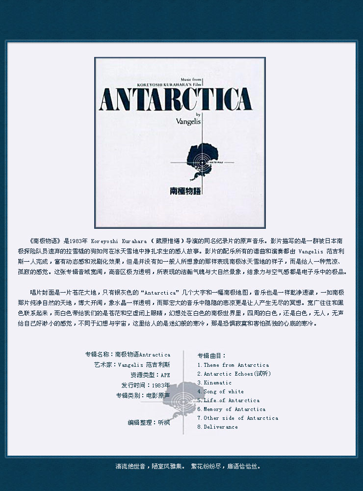 【专辑】范吉利斯Vangelis 《南极物语》(APE) - 听枫 - &14;·