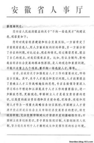 2008年12月7日 - 廖理南 -        廖理南的博客