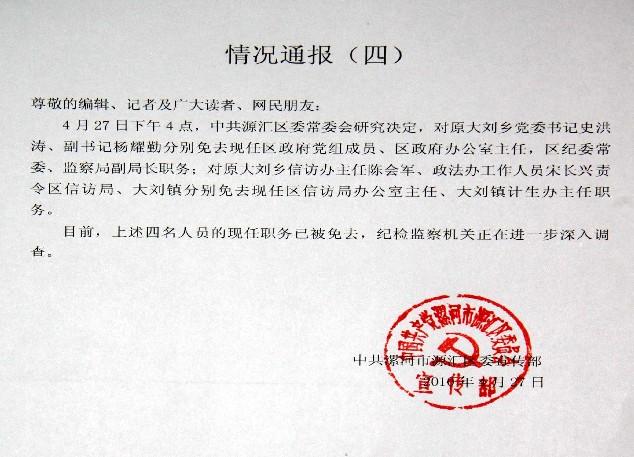 河南徐林东被精神病案 涉案四官员被刑事调查-张洪峰- - 张洪峰 - 张洪峰