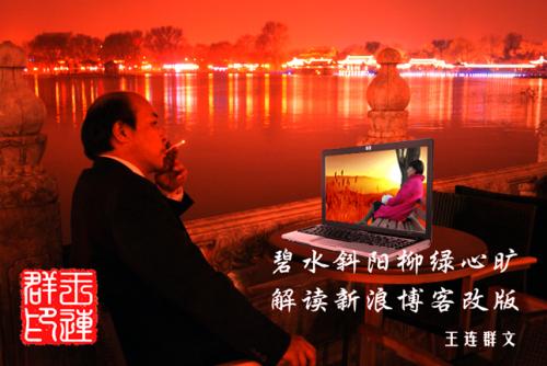 王连群解读——新浪博客改版 - 今生有你 - wlq19580 的博客