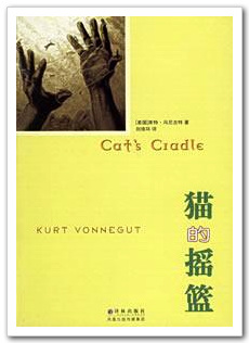 假的真不了◎库特·冯尼古特「猫的摇篮」 - kivo - 念情书◎優しい時間