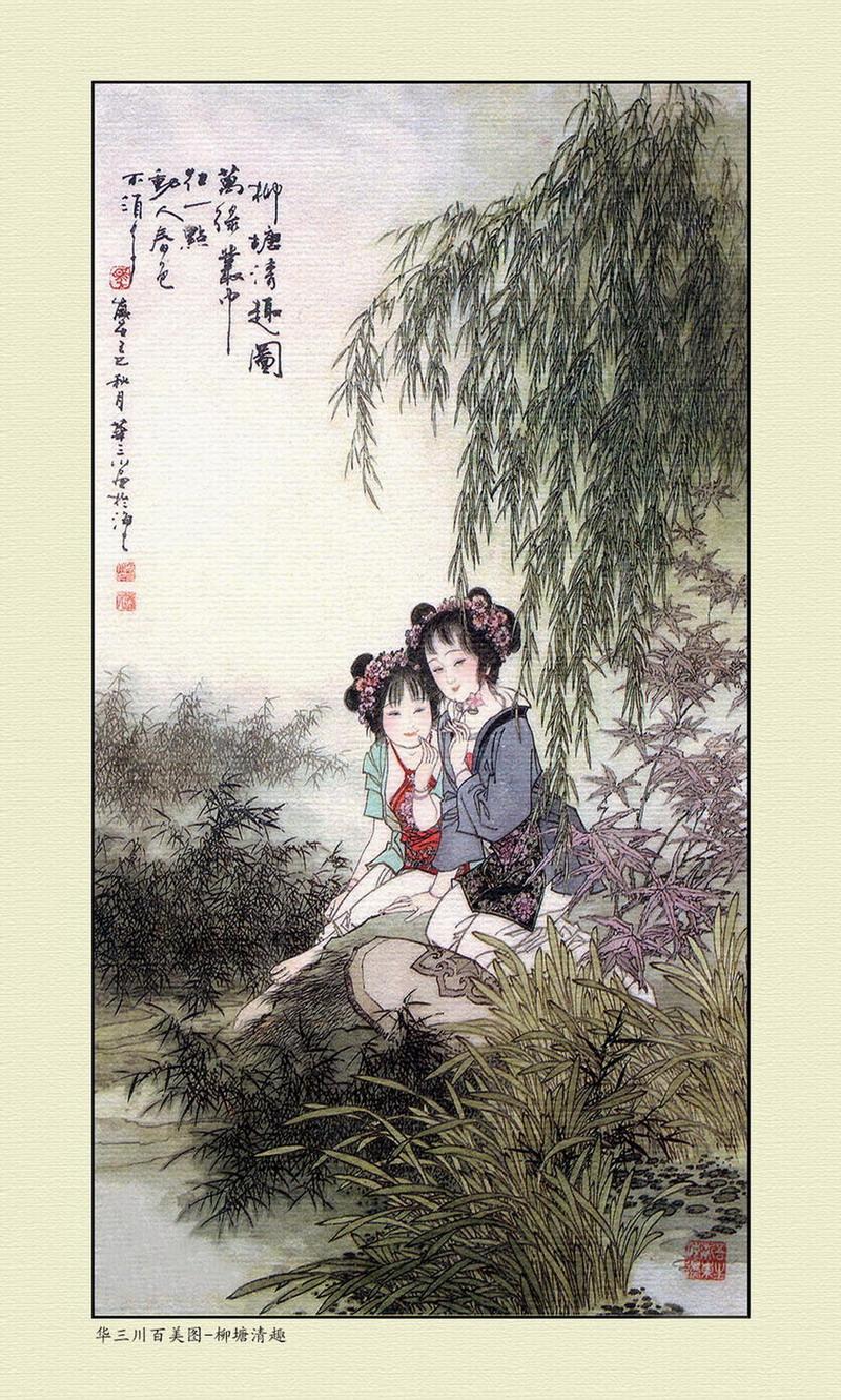華三川《古典仕女圖》之二 - 心灵之约 - .