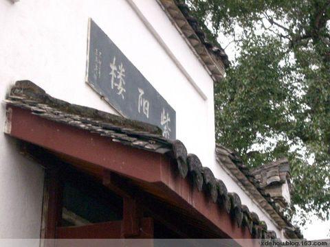 钟灵毓秀地――五夫镇(二) - 卓三 - 卓三的博客