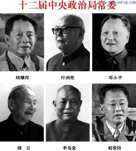 历届最高领导集体合影留念(图) - 剑走偏锋 - 剑走偏锋 QQ170113198