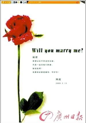 嫁给我吧!我很浪漫!(原) - 一叶知秋 - 一叶知秋的博客