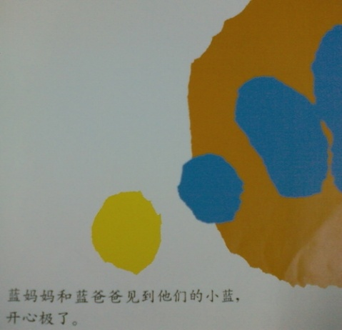 绘本故事《小蓝和小黄》 - 木子一郎 - 欢迎光临木子一郎别墅