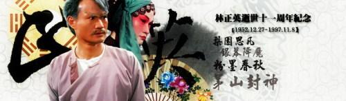 """""""九叔""""林正英十一周年祭 - weijinqing - 江湖外史之港片残卷"""