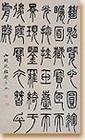 邓石如篆书欣赏 - 若水 - 书法学习与交流