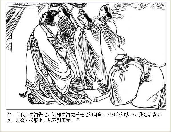 河北美版西游记连环画之十七 【黑水河】 - 丁午 - 漫话西游