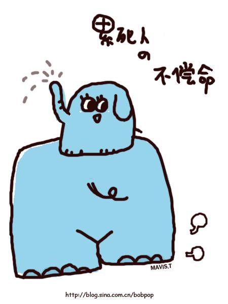 日记 [2007年10月21日] - Bobpop - 正牌东方好儿童