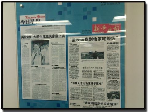 图说微软亚洲研究院 - 刘兴亮 - 刘兴亮的IT老巢
