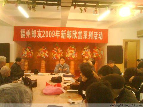 2009年新邮欣赏活动首场开讲 - 囊邮斋主人 - 囊邮斋的博客